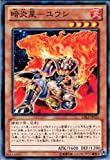 遊戯王 CBLZ-JP024-N 《暗炎星-ユウシ》 Normal