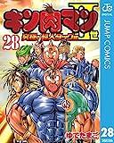 キン肉マンII世 究極の超人タッグ編 28 (ジャンプコミックスDIGITAL)