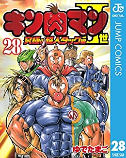 [ゆでたまご]のキン肉マンII世 究極の超人タッグ編 28 (ジャンプコミックスDIGITAL)