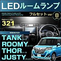 ぴったりサイズ設計 ルームランプ ROOMY TANK THOR 7か所 フルセット M900 M910 8ピースセット 107×3チップ SMD LED ルーミー タンク トール ジャスティ