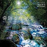 カレンダー2022 奇跡の旅絶景 (月めくり・壁掛け) (ヤマケイカレンダー2022)