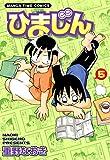 ひまじん 5巻 (まんがタイムコミックス)