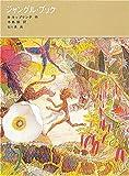 ジャングル・ブック (福音館古典童話シリーズ)