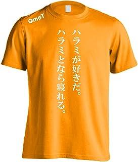 (オモティ) OmoT ハラミが好きだ ハラミとなら寝れる 半袖コットンTシャツ