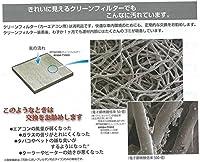 PIT WORK クリーンフィルター X-TRAL(T32) (花粉・におい・アレルゲン対応)