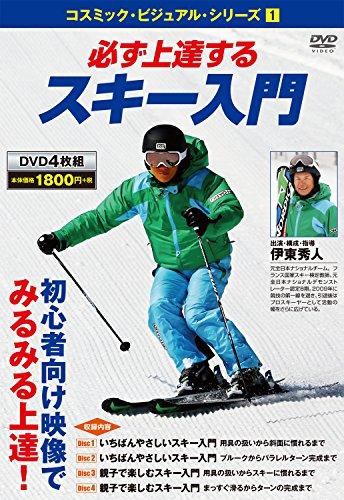 必ず上達する スキー入門 DVD4枚組 CCP-8001-8004の詳細を見る