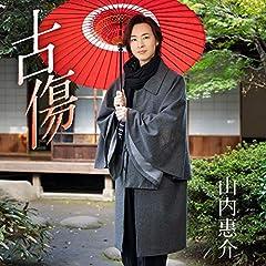山内惠介「古傷」のCDジャケット