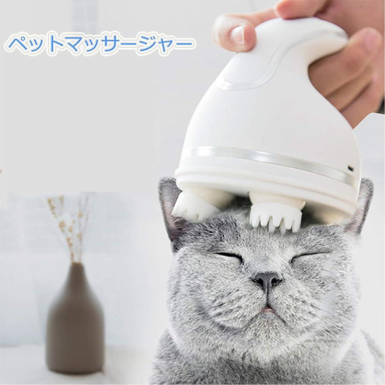 オズワルド争い疫病ペットマッサージャー 猫マッサージ ヘッドマッサージャー 電動 ヘッドマッサージ器 猫マッサージ器 多機能 ヘッドスパ 発毛促進 血液の循環を促進する USB充電 ペット用品 ペットマッサージ