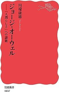 ジョージ・オーウェル――「人間らしさ」への讃歌 (岩波新書)