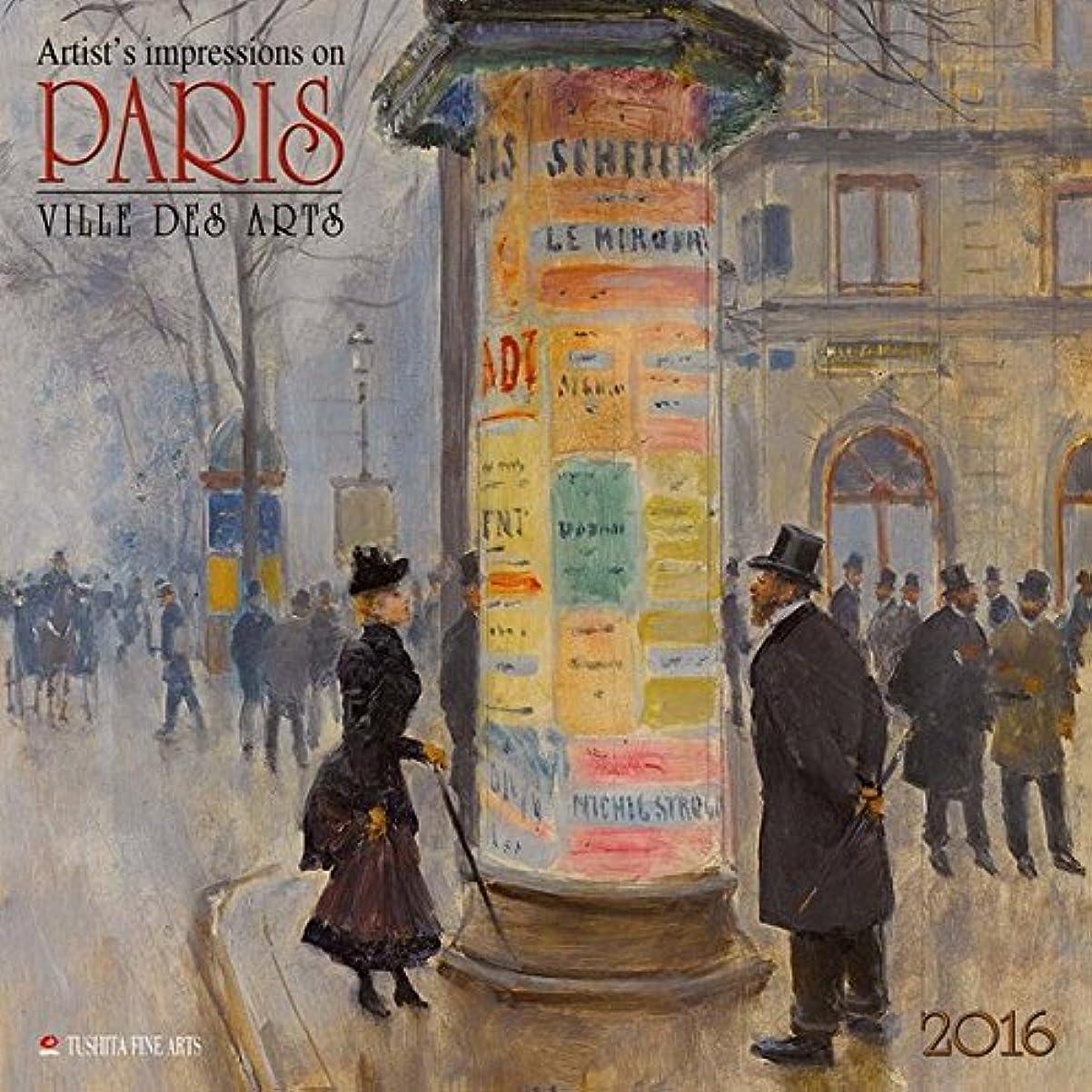共役一杯国民投票Artists Impressions on Paris 2016 (Tushita Fine Arts)