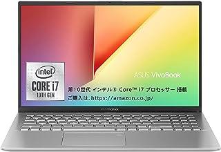 インテル Core i7 搭載 ASUS ノートパソコン VivoBook 15(16GB・SSD 512GB/15.6インチ/1,920×1,080/WPS Office Standard Edition/シルバー)【日本正規代理店品】【あん...