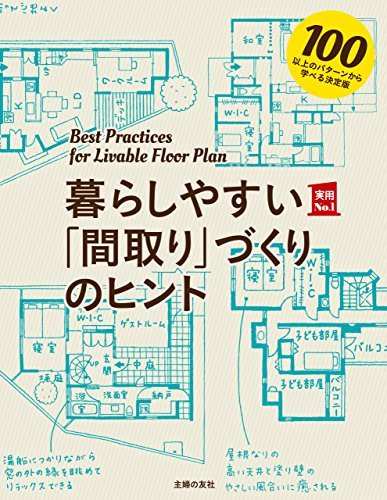 Book's Cover of 暮らしやすい「間取り」づくりのヒント Kindle版