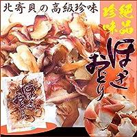 ほっき貝 ほっきがい 北寄貝 珍味 ほっきおどり 110g 味付きホッキ貝の珍味