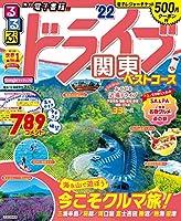 るるぶドライブ関東ベストコース'22 (るるぶ情報版 関東 70)