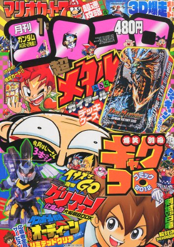 月刊 コロコロコミック 2012年 01月号 [雑誌]