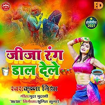 Jija Rang Daal Dele (Bhojpuri Holi Song)