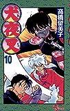 犬夜叉(10) (少年サンデーコミックス)の画像