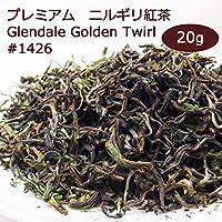 プレミアム ニルギリ紅茶 Glendale Golden Twirl ♯1426 (ゴールデン・トワール)20g