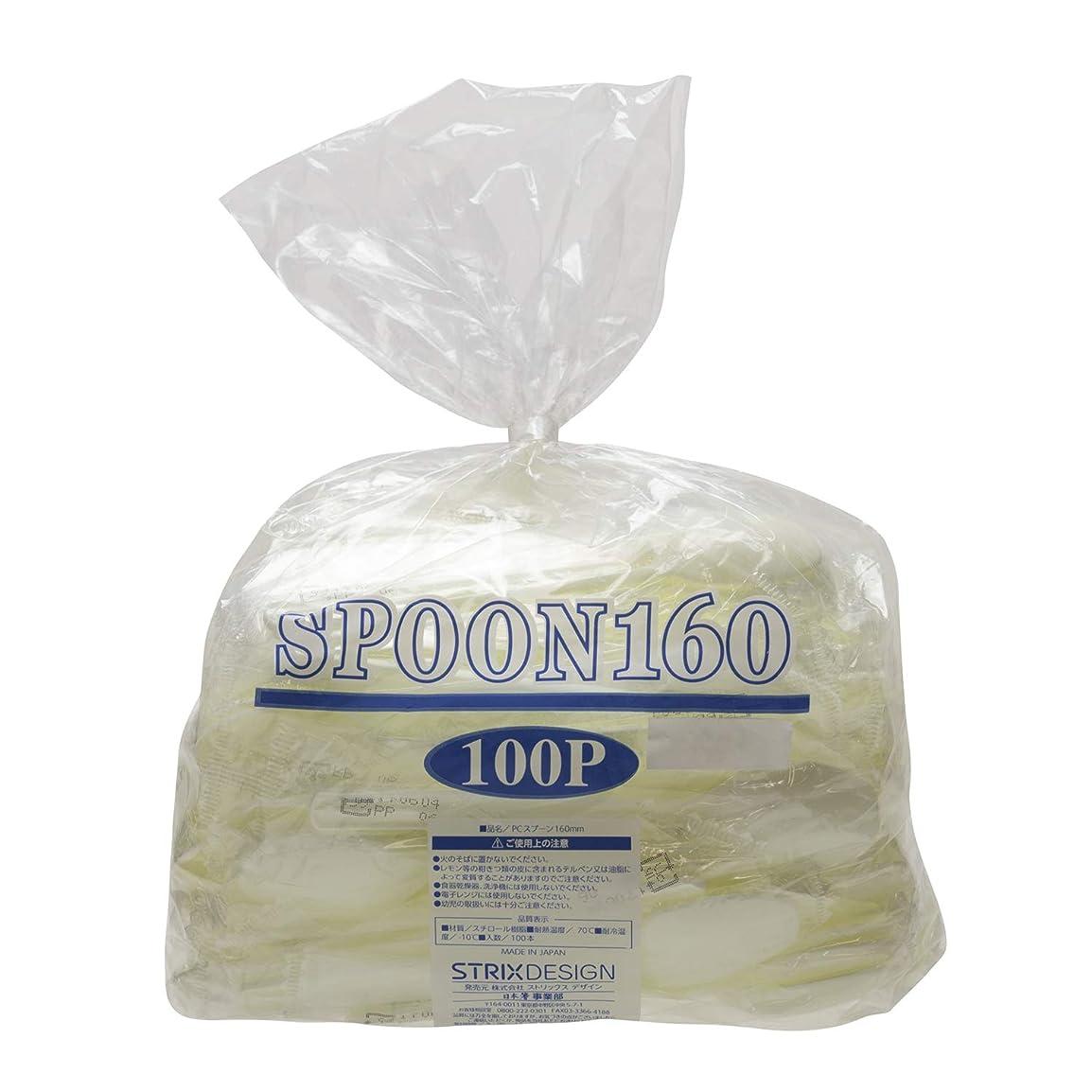 法的弾薬冷蔵庫ストリックスデザイン プラスチック スプーン ホワイト 長さ16cm 個包装された衛生的な使い捨て 食器 spoon TS-100 100本入