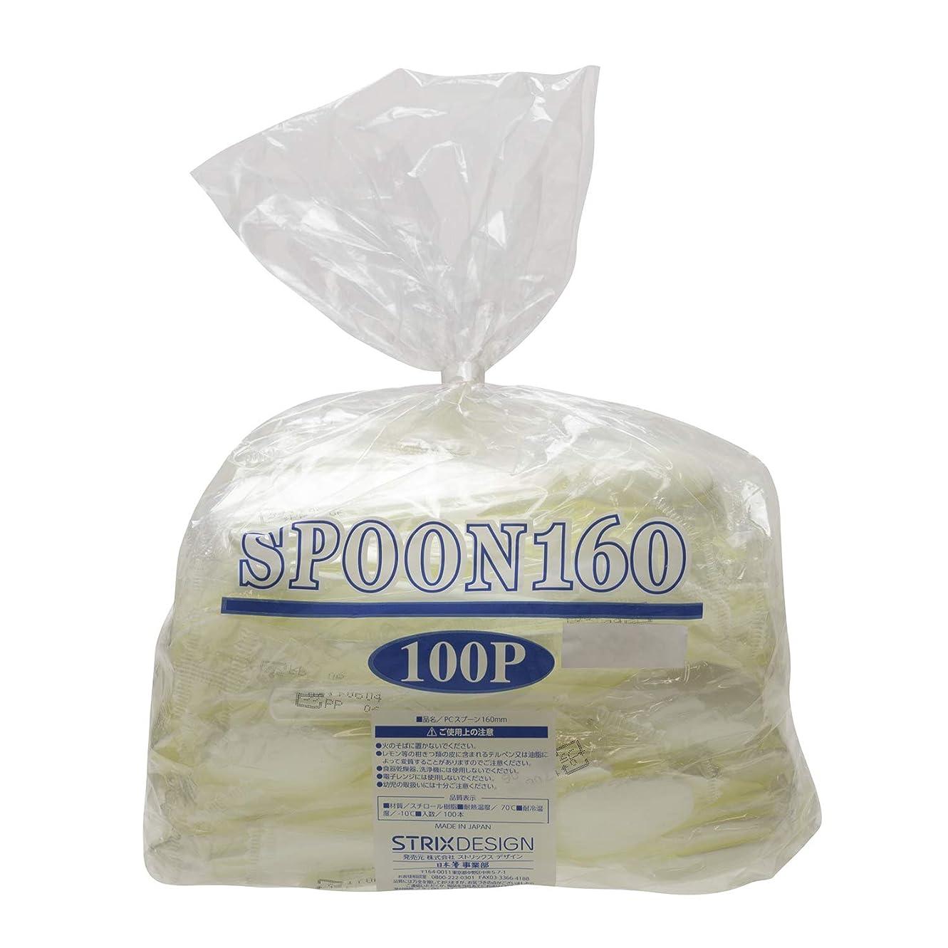 地下室組み合わせ輝くストリックスデザイン プラスチック スプーン ホワイト 長さ16cm 個包装された衛生的な使い捨て 食器 spoon TS-100 100本入