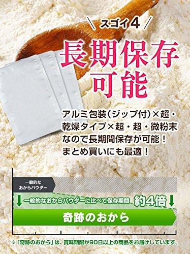 奇跡のおからおからパウダー糖質ゼロ超微粉無添加飲める1袋500g×3