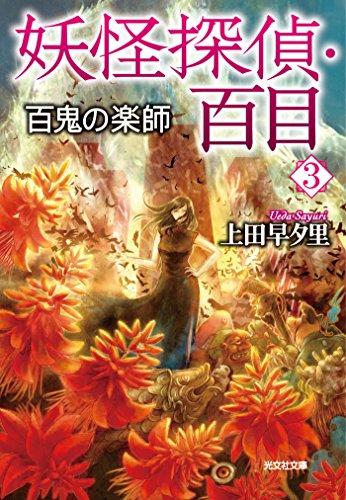 妖怪探偵・百目3~百鬼の楽師~ (光文社文庫)