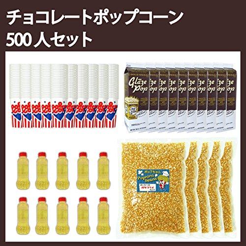 【人数別セット】チョコレートポップコーン500人セット(バタフライ豆xパームオイル)18ozカップ付