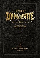 DYNAMITE~シングル全部ヤリマス~ [DVD]