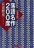 【合本版】落語名作200席 (角川ソフィア文庫)