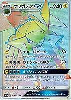 【シングルカード】SM1+)クワガノンGX/HR/062/051