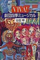 VIVA! 劇団四季ミュージカル
