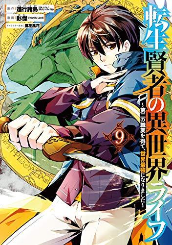 転生賢者の異世界ライフ~第二の職業を得て、世界最強になりました~(9) (ガンガンコミックス UP!)