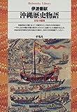 沖縄歴史物語―日本の縮図 (平凡社ライブラリー)
