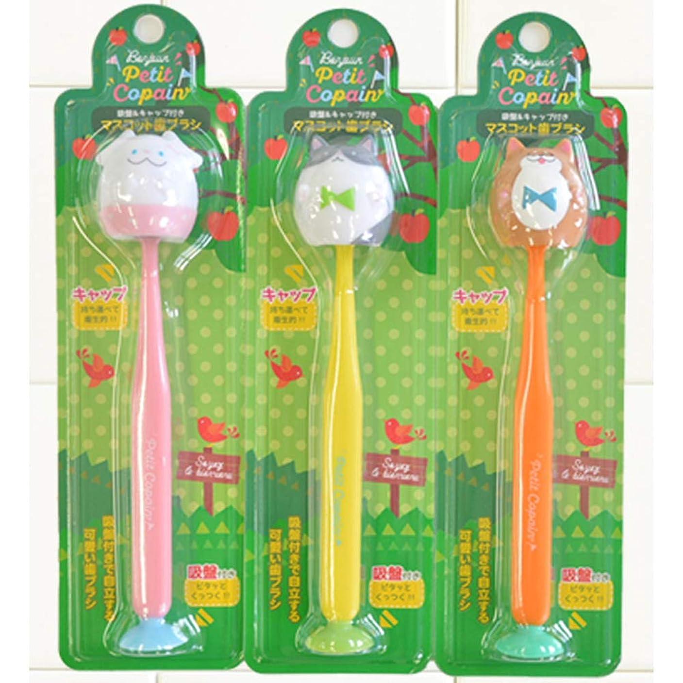 小川リンス日常的にプティコパン 吸盤付き歯ブラシ 3本セット(ウサギ?ネコ?シバイヌ)