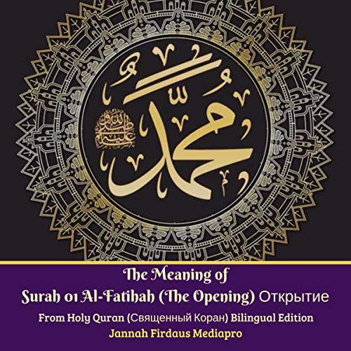 The Meaning of Surah 01 Al-Fatihah (the Opening) Открытие from Holy Quran,  Bilingual Edition