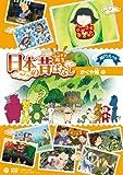 ふるさと再生 日本の昔ばなし 「かぐや姫」[DVD]