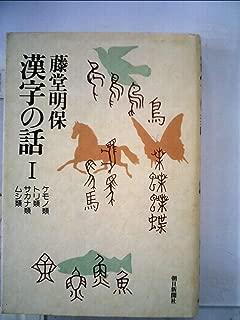 漢字の話〈1〉ケモノ類・トリ類・サカナ類・ムシ類 (1980年)