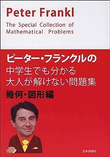 ピーター・フランクルの中学生でも分かる大人が解けない問題集 幾何・図形編...