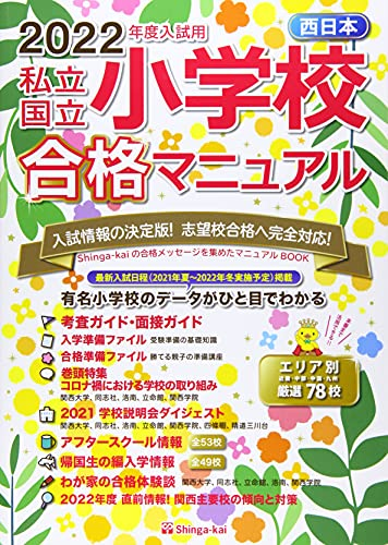西日本私立・国立小学校合格マニュアル 2022年度入試用
