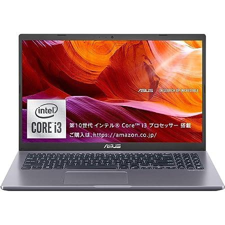 インテル Core i3搭載 ASUS オフィス付きノートパソコン X545FA ( 8GB・SSD 512GB / 15.6インチ / DVDスーパーマルチドライブ / FHD(1920 × 1080) / Microsoft Office H&B 2019 /スレートグレー)【日本正規代理店品】【あんしん保証】X545FA-BQ138TS