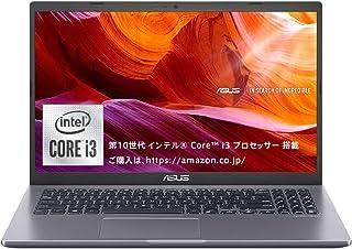 インテル Core i3搭載 ASUS オフィス付きノートパソコン X545FA ( 8GB・SSD 512GB / 15.6インチ / DVDスーパーマルチドライブ / FHD(1920 × 1080) / Microsoft Office ...