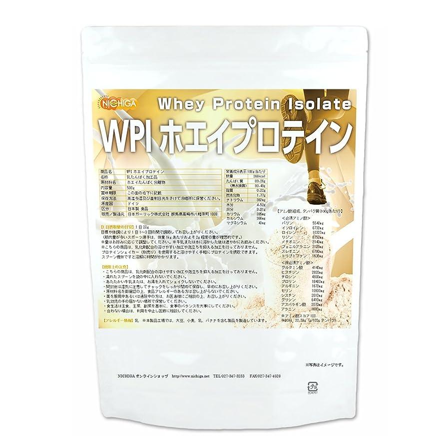 レベル非常に半球WPI ホエイプロテイン 500g プレーン味 [01] NICHIGA(ニチガ)