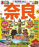 まっぷる 奈良 039 21 (まっぷるマガジン)