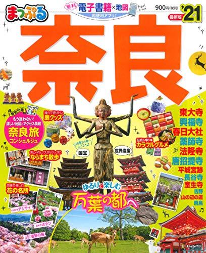 まっぷる 奈良'21 (まっぷるマガジン)の詳細を見る