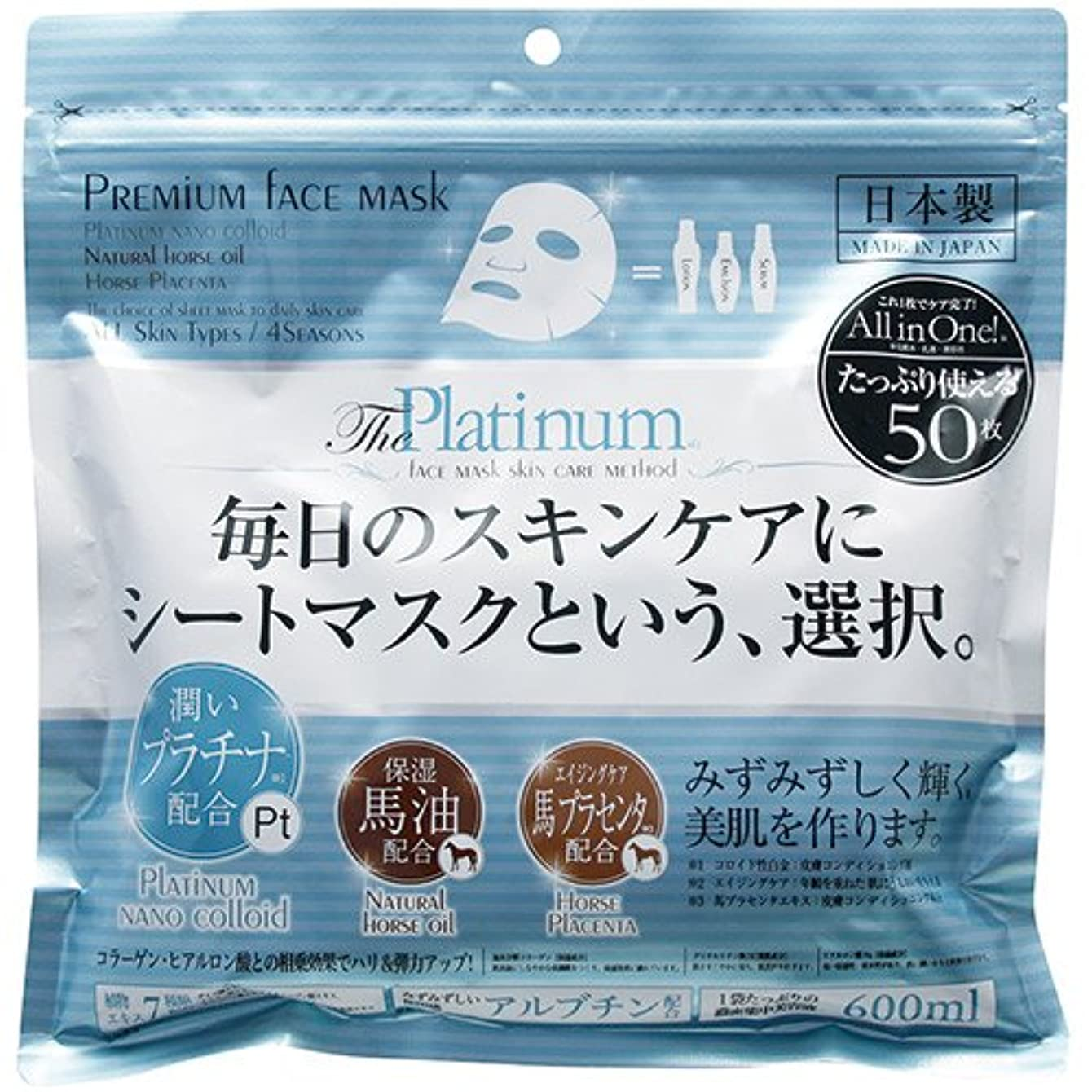 忠実な抗生物質マーガレットミッチェルプレミアムフェイスマスク プラチナ 50枚