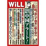 月刊WiLL (ウィル) 2020年8月号