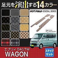 Hotfield スズキ 新型エブリィワゴン DA17W ステップマット/STDベージュ
