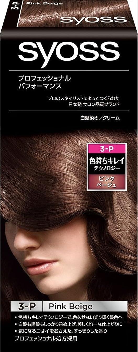 風刺ミル市場サイオス ヘアカラー クリーム 3P ピンクベージュ × 2個セット
