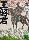 王昭君 (講談社文庫)