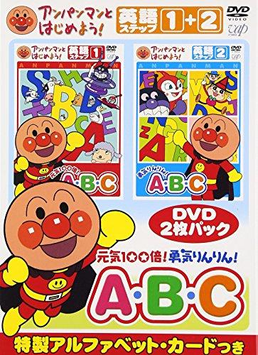 アンパンマンとはじめよう! 英語編 元気100倍! 勇気りんりん! A・B・C [DVD]